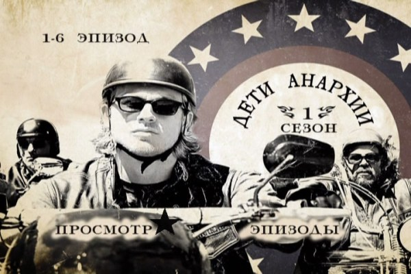 Байкерский сериал Дети Анархии (Sons of Anarchy)